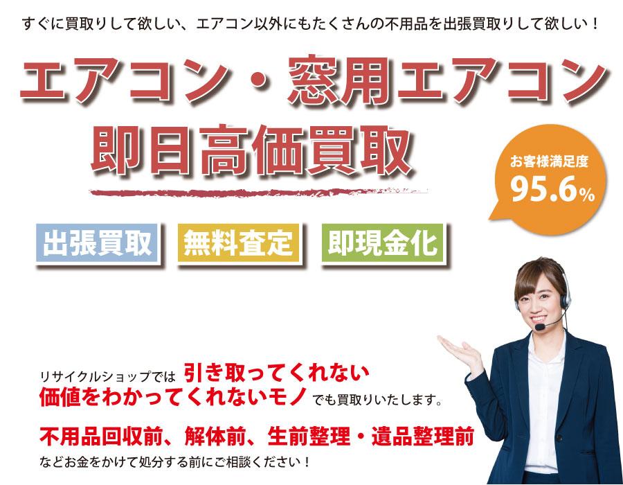 兵庫県内でエアコン・窓用エアコンの即日出張買取りサービス・即現金化、処分まで対応いたします。