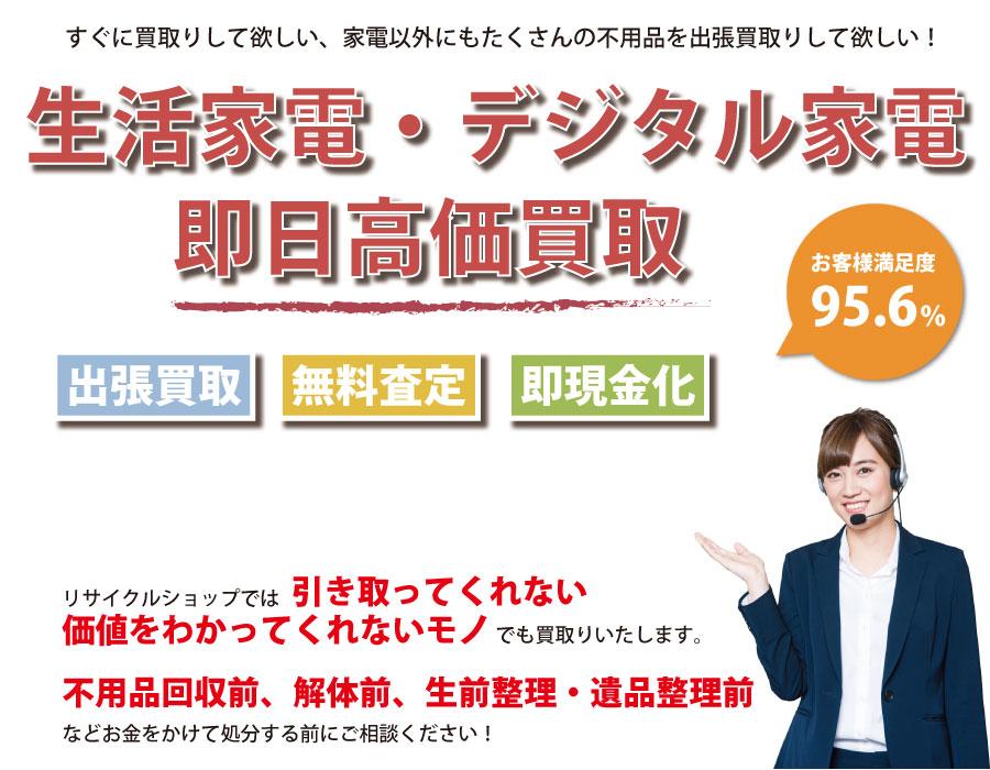 兵庫県内即日家電製品高価買取サービス。他社で断られた家電製品も喜んでお買取りします!