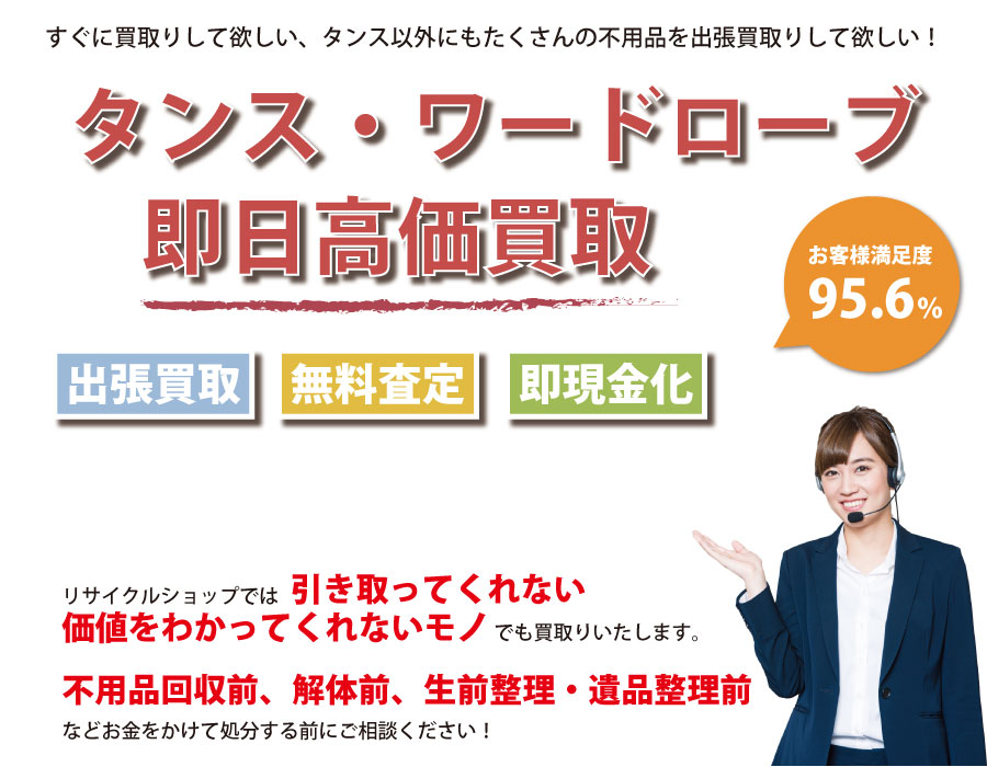 兵庫県内でタンス・ワードローブの即日出張買取りサービス・即現金化、処分まで対応いたします。