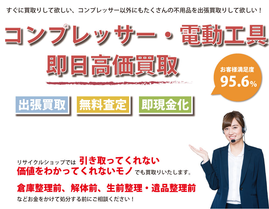 兵庫県内でコンプレッサーの即日出張買取りサービス・即現金化、処分まで対応いたします。