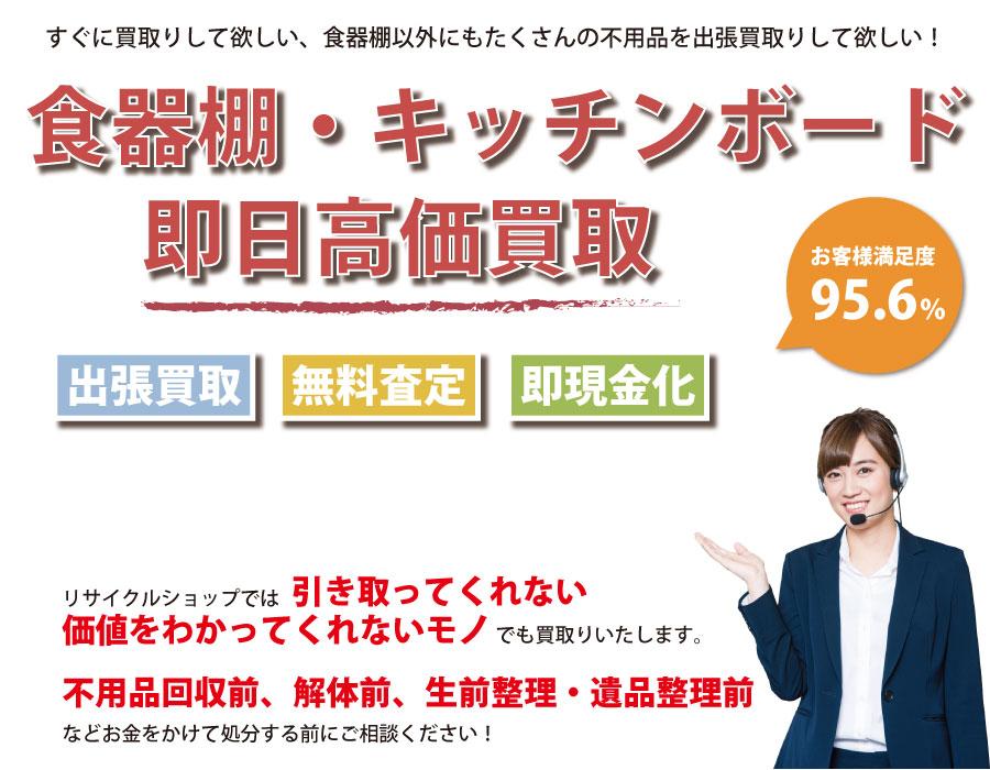 兵庫県内で食器棚の即日出張買取りサービス・即現金化、処分まで対応いたします。