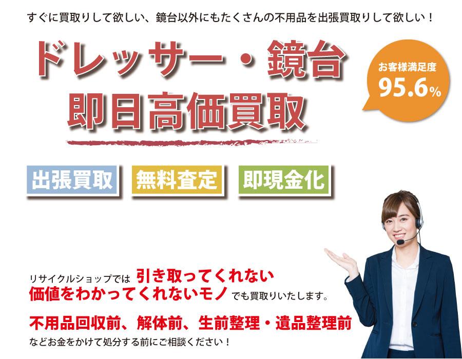 兵庫県内でドレッサー・鏡台の即日出張買取りサービス・即現金化、処分まで対応いたします。
