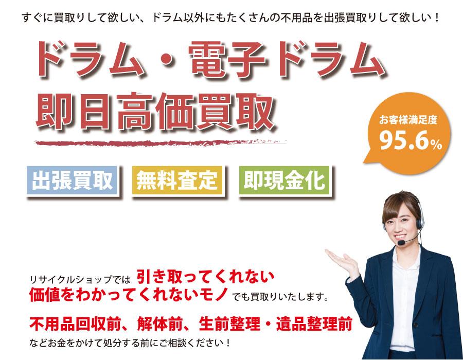 兵庫県内でドラム・電子ドラムの即日出張買取りサービス・即現金化、処分まで対応いたします。