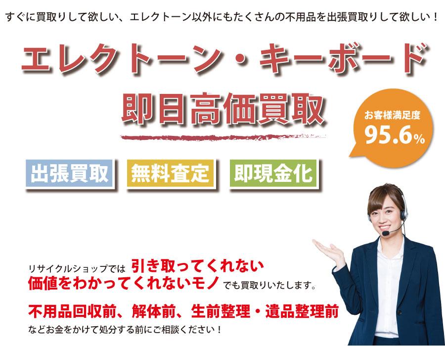 兵庫県内でエレクトーン・キーボードの即日出張買取りサービス・即現金化、処分まで対応いたします。