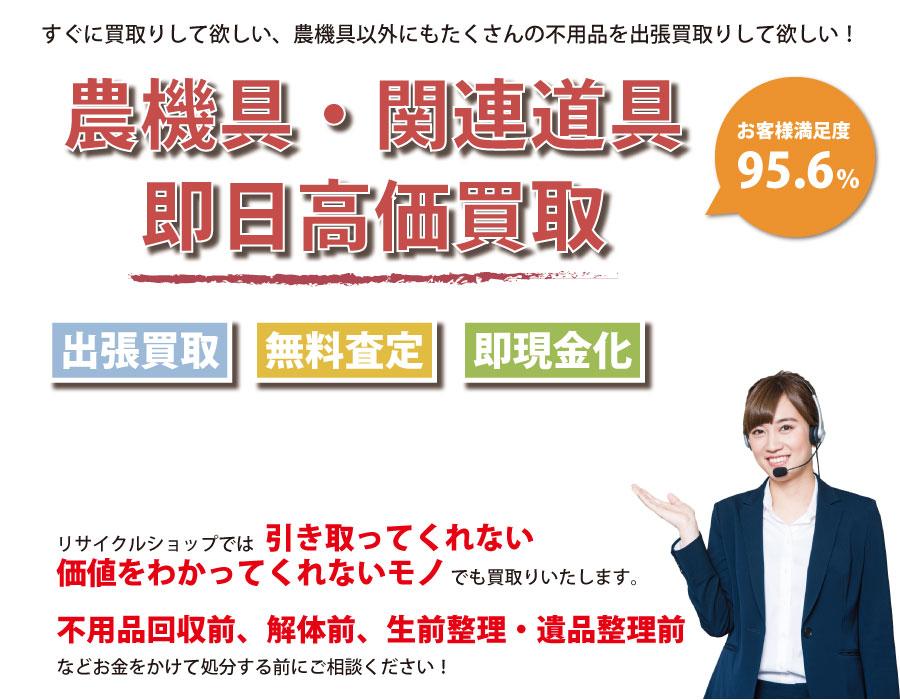 兵庫県内即日農機具高価買取サービス。他社で断られた農機具も喜んでお買取りします!
