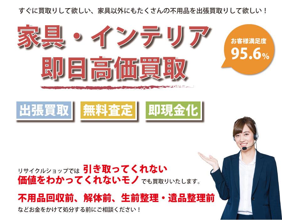 兵庫県内家具・インテリア即日高価買取サービス。他社で断られた家具も喜んでお買取りします!