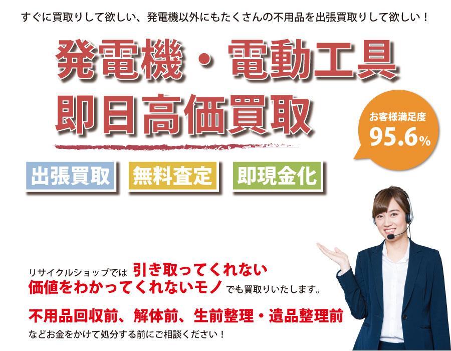 兵庫県内で発電機の即日出張買取りサービス・即現金化、処分まで対応いたします。