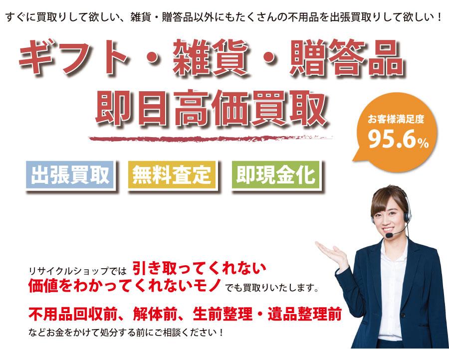 兵庫県内即日ギフト・生活雑貨・贈答品高価買取サービス。他社で断られたギフト・生活雑貨・贈答品も喜んでお買取りします!