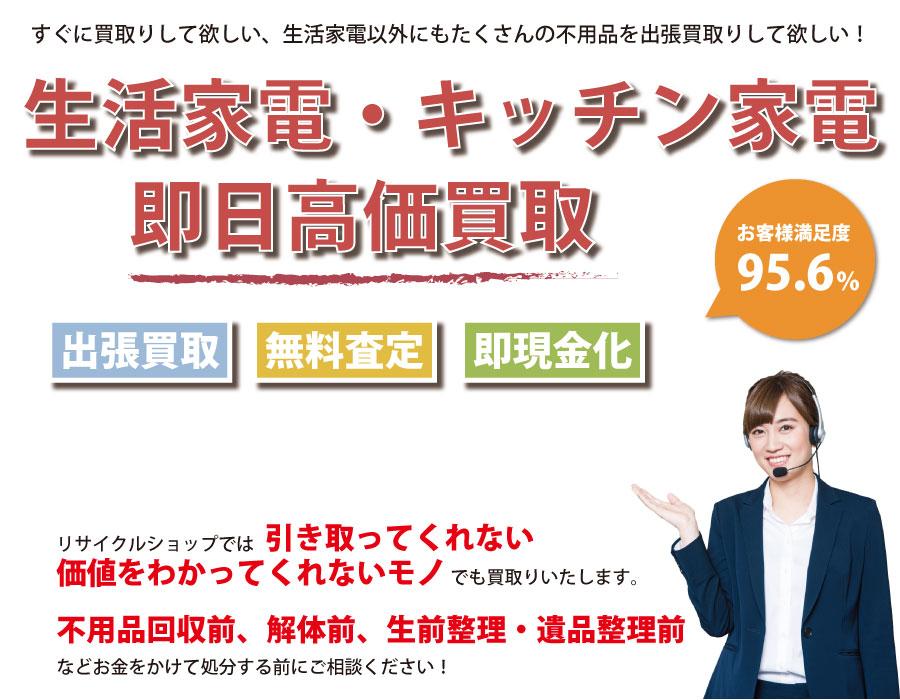 兵庫県内で生活家電の即日出張買取りサービス・即現金化、処分まで対応いたします。