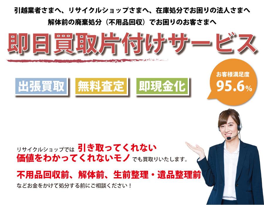 兵庫県内即日お引越し・解体前のお部屋お片付け!買取り~処分まで一貫して対応可能です!