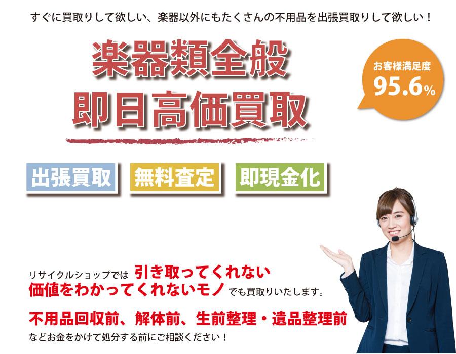兵庫県内即日楽器高価買取サービス。他社で断られた楽器も喜んでお買取りします!