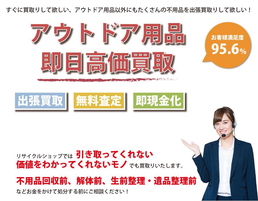 兵庫県内即日アウトドア用品高価買取サービス。他社で断られたアウトドア用品も喜んでお買取りします!