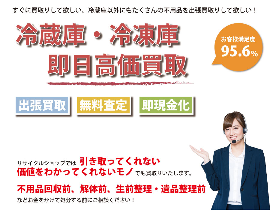 兵庫県内で冷蔵庫の即日出張買取りサービス・即現金化、処分まで対応いたします。