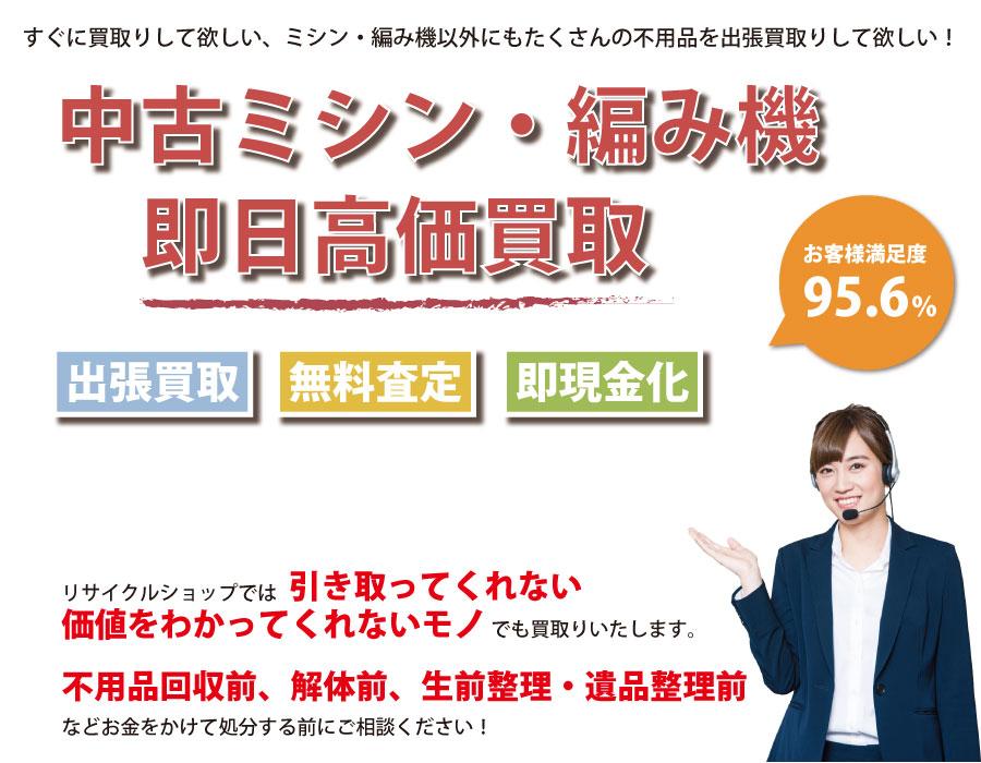 兵庫県内で中古ミシン・編み機の即日出張買取りサービス・即現金化、処分まで対応いたします。
