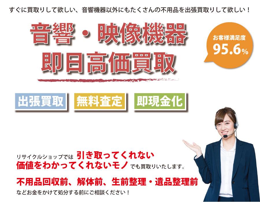 兵庫県内即日音響・映像機器高価買取サービス。他社で断られた音響・映像機器も喜んでお買取りします!