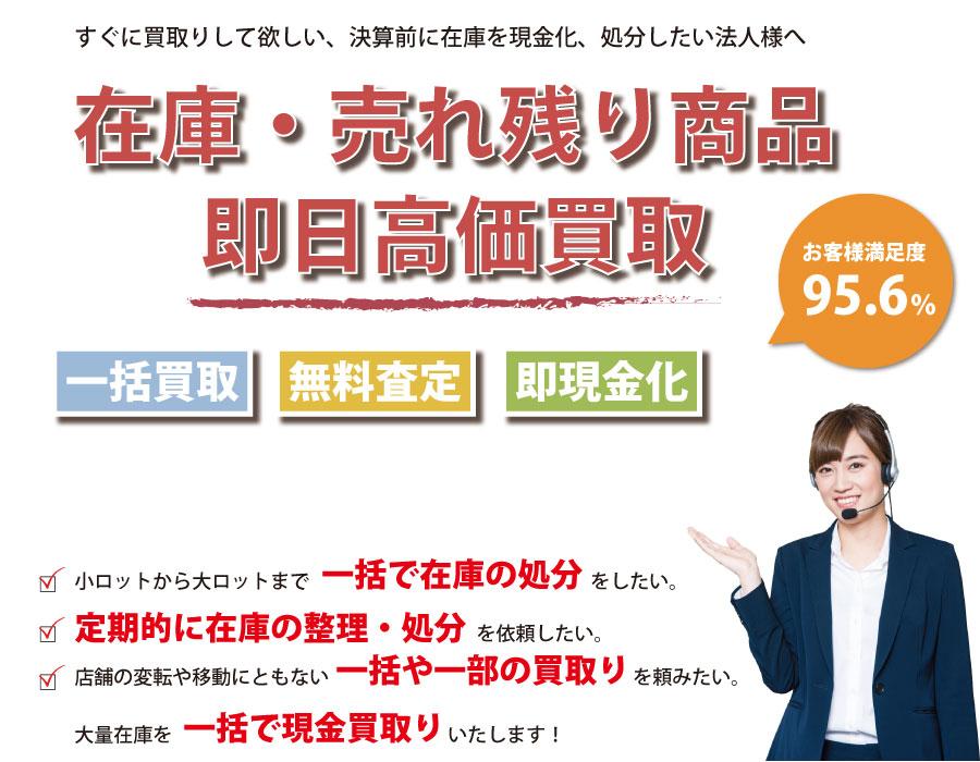 兵庫県内即日在庫高価買取サービス。他社で断られた在庫も喜んでお買取りします!