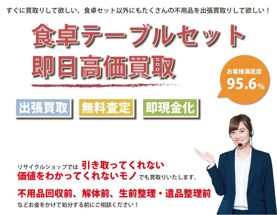 兵庫県内で食卓テーブル・椅子の即日出張買取りサービス・即現金化、処分まで対応いたします。