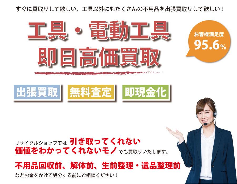 兵庫県内即日工具(ハンドツール・電動工具)高価買取サービス。他社で断られた工具も喜んでお買取りします!