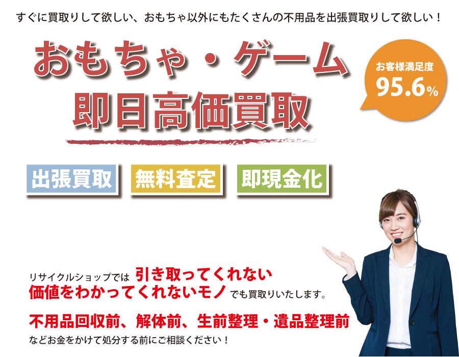 兵庫県内即日おもちゃ・ゲーム高価買取サービス。他社で断られたおもちゃも喜んでお買取りします!