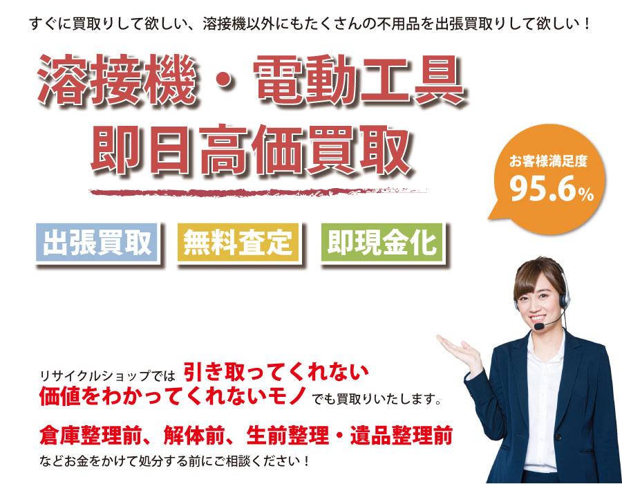 兵庫県内で溶接機の即日出張買取りサービス・即現金化、処分まで対応いたします。